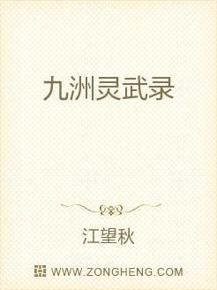 九洲灵武录