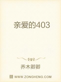 亲爱的403