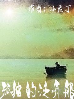 孤独的泛舟船