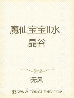魔仙宝宝II水晶谷