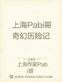 上海Pabi哥奇幻历险记