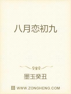 八月恋初九