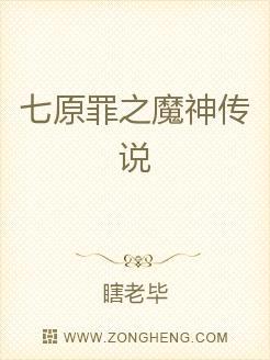 七原罪之魔神传说