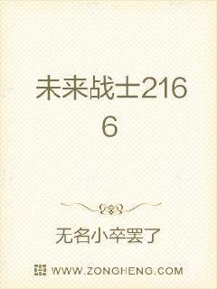 未来战士2166