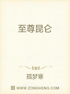 小说:至尊昆仑,作者:孤梦寒