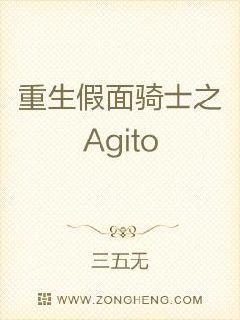重生假面骑士之Agito