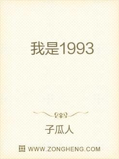 我是1993