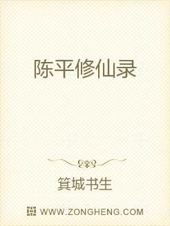 陈平修仙录