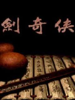 中文单机武侠RPG之仙剑