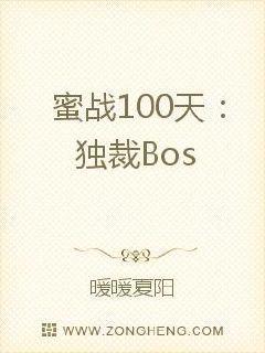 蜜战100天:独裁Boss,撩一下