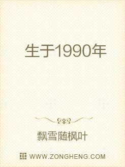 生于1990年