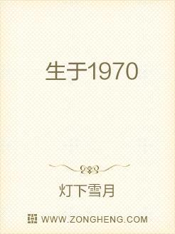 生于1970
