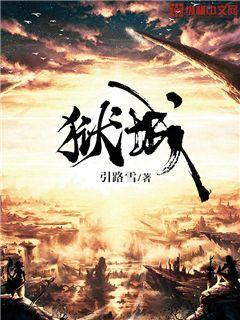 http://book.zongheng.com/book/810390.html