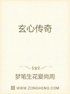 小说:玄心传奇,作者:梦笔生花爱尚周