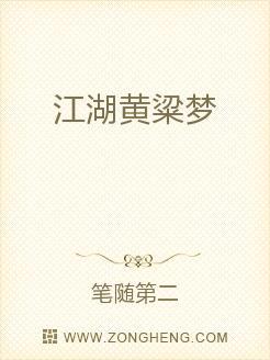 江湖黃粱夢