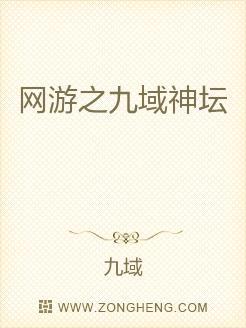 网游之九域神坛