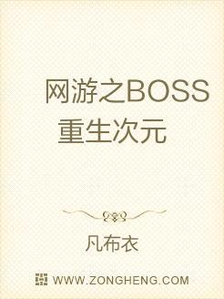 网游之BOSS重生次元