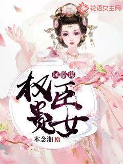 凤临谋:权臣贵女