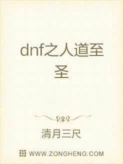 dnf之人道至圣