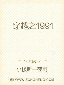 穿越之1991