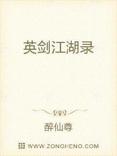 英剑江湖录