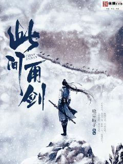 小说:此间再剑,作者:晓宗暄子