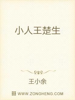 小人王楚生