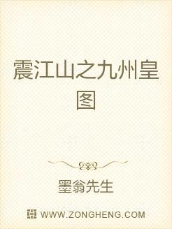 震江山之九州皇图