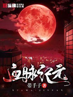 http://book.zongheng.com/book/842732.html