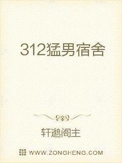312猛男宿舍