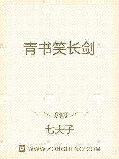 小说:青书笑长剑,作者:七夫子