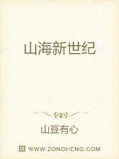 山海新世纪