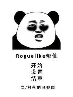 Roguelike修仙