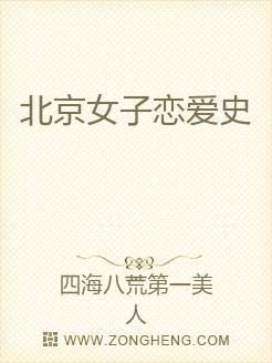 北京女子恋爱史