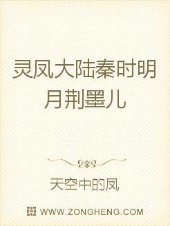灵凤大陆秦时明月荆墨儿