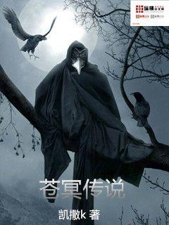 小说:苍冥传说,作者:凯撒K