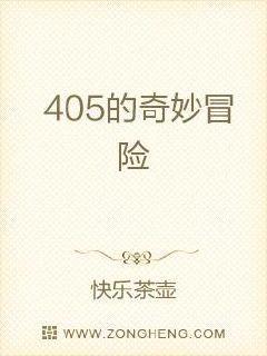 405的奇妙冒险