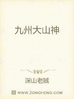 九州大山神