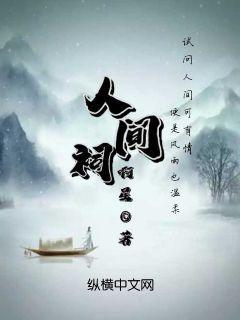 http://book.zongheng.com/book/1004823.html