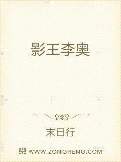 影王李奥之成长篇