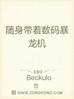 小说:随身带着数码暴龙机,作者:Beckulott
