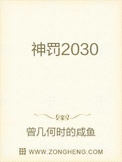 神罚2030