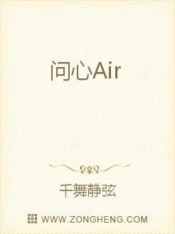 问心Air