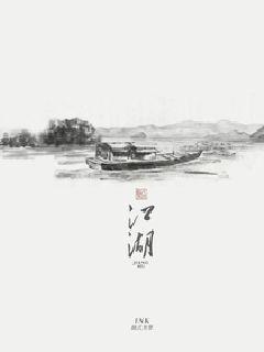 山河岁月江湖