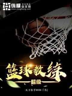 超级篮球教练