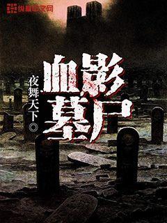 小说:血影墓尸,作者:夜舞天下
