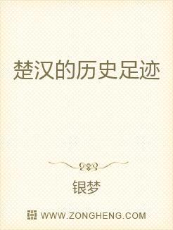楚汉的历史足迹