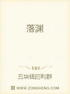 落渊小说封面