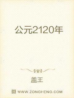 公元2120年