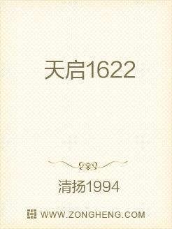天启1622